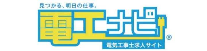 岐阜県の電気業界の採用なら電工ナビにお任せください!
