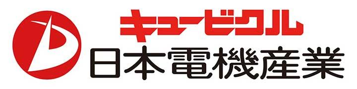 キュービクル専業メーカーの「日本電機産業」です。規格最大容量4000kVAまでの認定品を取得しています。高圧受電設備、キュービクルの事ならお任せください!